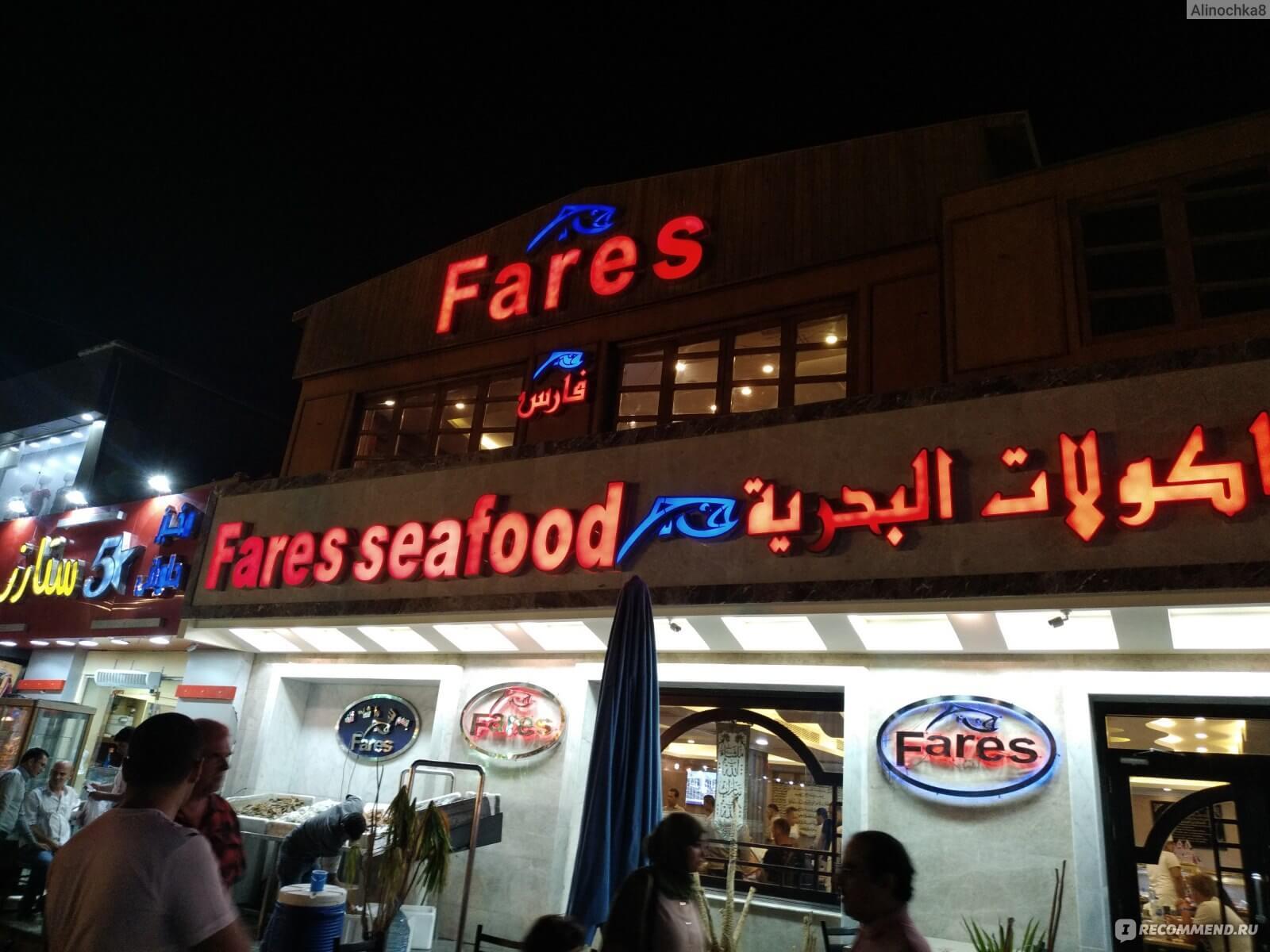 Рыбный ресторан Fares в Египте